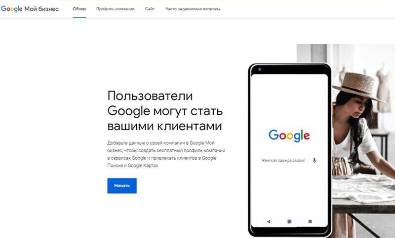 Зачем бизнесу Google Мой бизнес