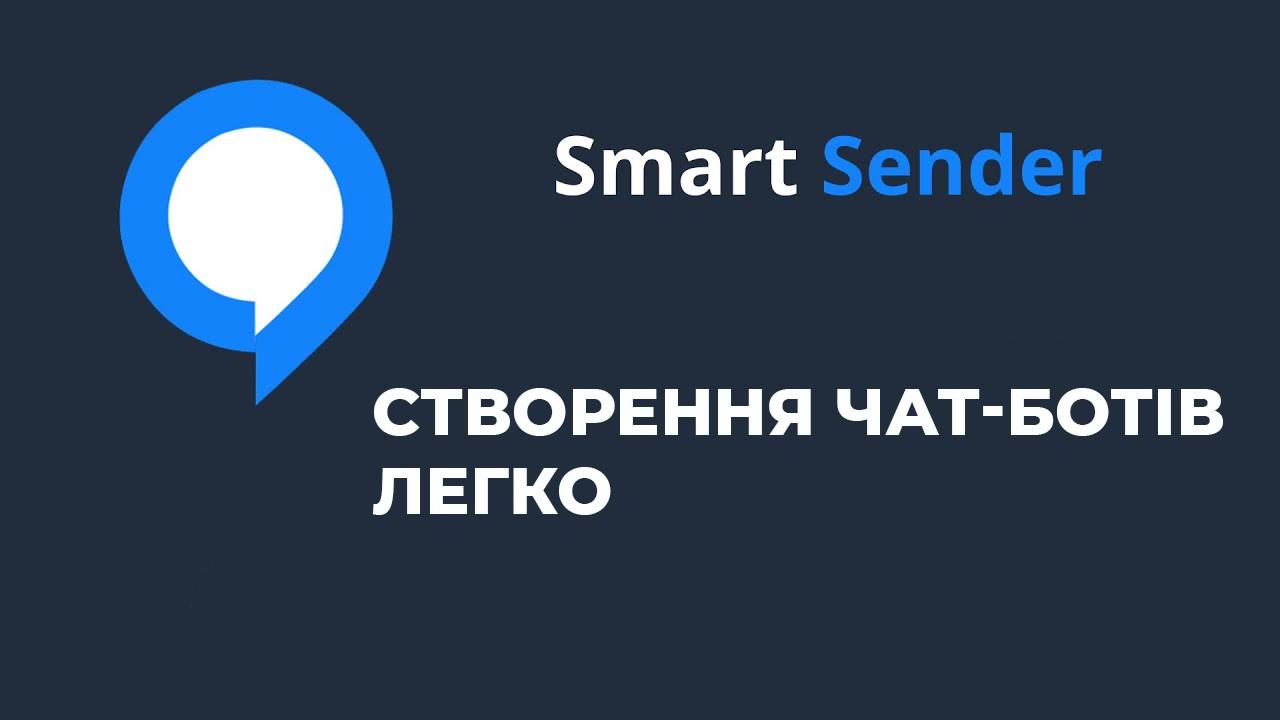 Smart Sender: створення чат-ботів за пару хвилин без коду