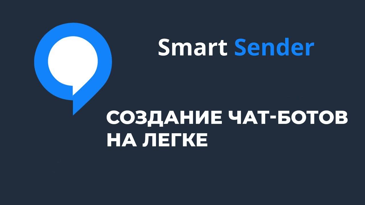 Smart Sender: создание чат-ботов за пару минут без кода